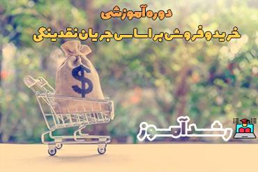 دوره آموزشی خرید و فروش بر اساس جریان نقدینگی