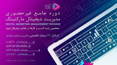 دوره حرفه ای مدیریت دیجیتال مارکتینگ