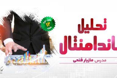 تحلیل بنیادی مقدماتی تا پیشرفته مازیار فتحی
