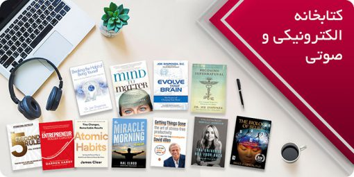 دانلود مجموعه کتاب های موفقیت و ثروت و قانون جذب