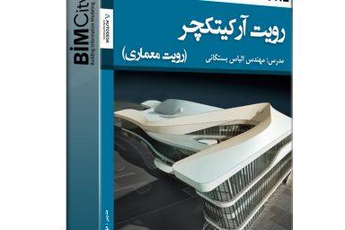 دوره آموزش رویت ارکتیکچر (revit architecture)